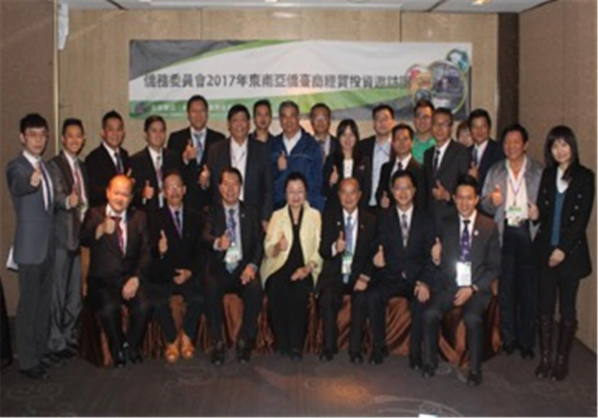2017 OCAC Southeast Asia Taiwanese Business Trade and Investment Visiting Group